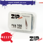41117 ZIPmaket Набор лезвий 100 штук