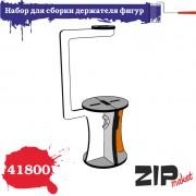 41800 ZIPmaket Набор для сборки держателя фигур