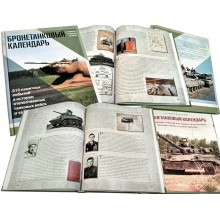 Книга Бронетанковый календарь, Цейхгауз, 2017