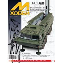 01-2019 (211) Журнал М-Хобби 1 выпуск 2019 г.