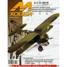 02-2019 (212) Журнал М-Хобби 2 выпуск 2019 г.