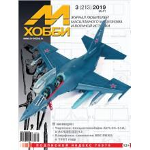 03-2019 (213) Журнал М-Хобби 3 выпуск 2019 г.
