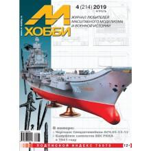 04-2019 (214) Журнал М-Хобби 4 выпуск 2019 г.