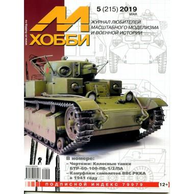05-2019 (215) Журнал М-Хобби 5 выпуск 2019 г.