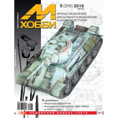 06-2019 (216) Журнал М-Хобби 6 выпуск 2019 г.