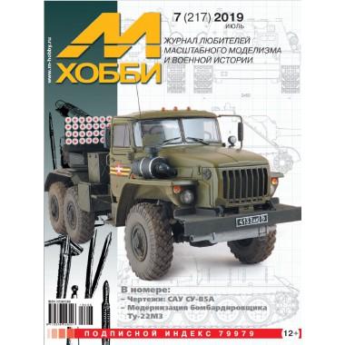 07-2019 (217) Журнал М-Хобби 7 выпуск 2019 г.