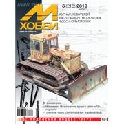 08-2019 (218) Журнал М-Хобби 8 выпуск 2019 г.