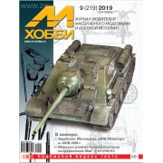 09-2019 (219) Журнал М-Хобби 9 выпуск 2019 г.