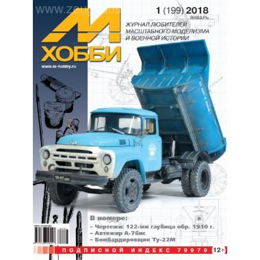 1-2018 Журнал М-Хобби 1 выпуск 2018 г.