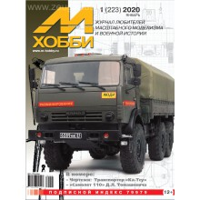 1-2020 (223) Журнал М-Хобби 1 выпуск 2020 г.