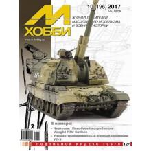 10-2017 Журнал М-Хобби 10 выпуск 2017 г.