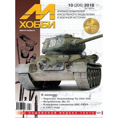10-2018 (208) Журнал М-Хобби 10 выпуск 2018 г.