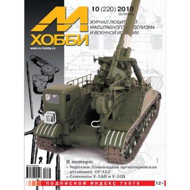 10-2019 (220) Журнал М-Хобби 10 выпуск 2019 г.