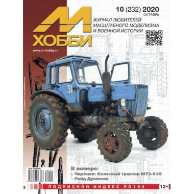 10-2020 (232) Журнал М-Хобби 10 выпуск 2020 г.