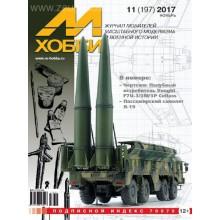 11-2017 Журнал М-Хобби 11 выпуск 2017 г.
