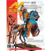 11-2019 (221) Журнал М-Хобби 11 выпуск 2019 г.