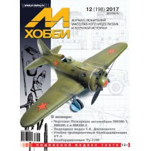 12-2017 Журнал М-Хобби 12 выпуск 2017 г.