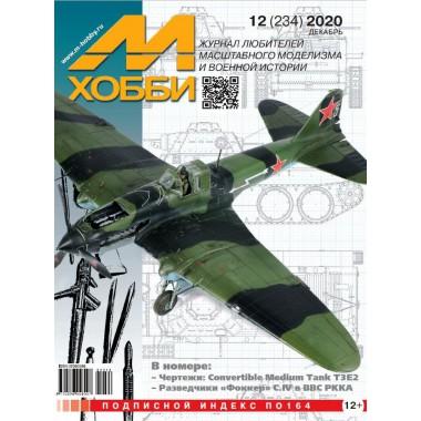 12-2020 (234) Журнал М-Хобби 12 выпуск 2020 г.