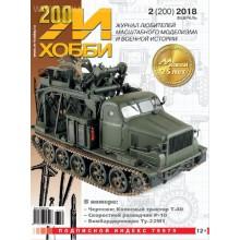 2-2018 (200) Журнал М-Хобби 2 выпуск 2018 г.