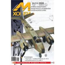 2-2020 (224) Журнал М-Хобби 2 выпуск 2020 г.
