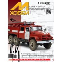 1-2021 (235) Журнал М-Хобби 1 выпуск 2021 г.
