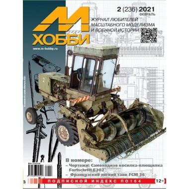 2-2021 (236) Журнал М-Хобби 2 выпуск 2021 г.