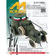 3-2021 (237) Журнал М-Хобби 3 выпуск 2021 г.
