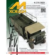 4-2021 (238) Журнал М-Хобби 4 выпуск 2021 г.