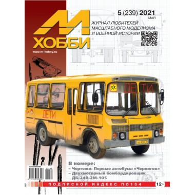 5-2021 (239) Журнал М-Хобби 5 выпуск 2021 г.