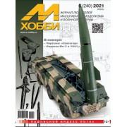 6-2021 (240) Журнал М-Хобби 6 выпуск 2021 г.