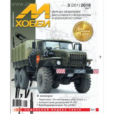3-2018 (201) Журнал М-Хобби 3 выпуск 2018 г.