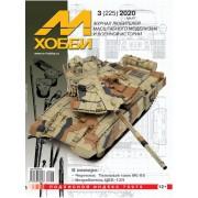 3-2020 (225) Журнал М-Хобби 3 выпуск 2020 г.