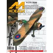 4-2020 (226) Журнал М-Хобби 4 выпуск 2020 г.
