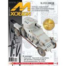 5-2018 (203) Журнал М-Хобби 5 выпуск 2018 г.
