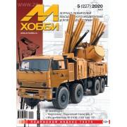 5-2020 (227) Журнал М-Хобби 5 выпуск 2020 г.
