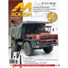 6-2018 (204) Журнал М-Хобби 6 выпуск 2018 г.