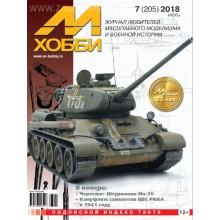 7-2018 (205) Журнал М-Хобби 7 выпуск 2018 г.