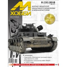 8-2018 (206) Журнал М-Хобби 8 выпуск 2018 г.