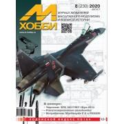 8-2020 (230) Журнал М-Хобби 8 выпуск 2020 г.
