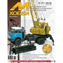 9-2018 (207) Журнал М-Хобби 9 выпуск 2018 г.